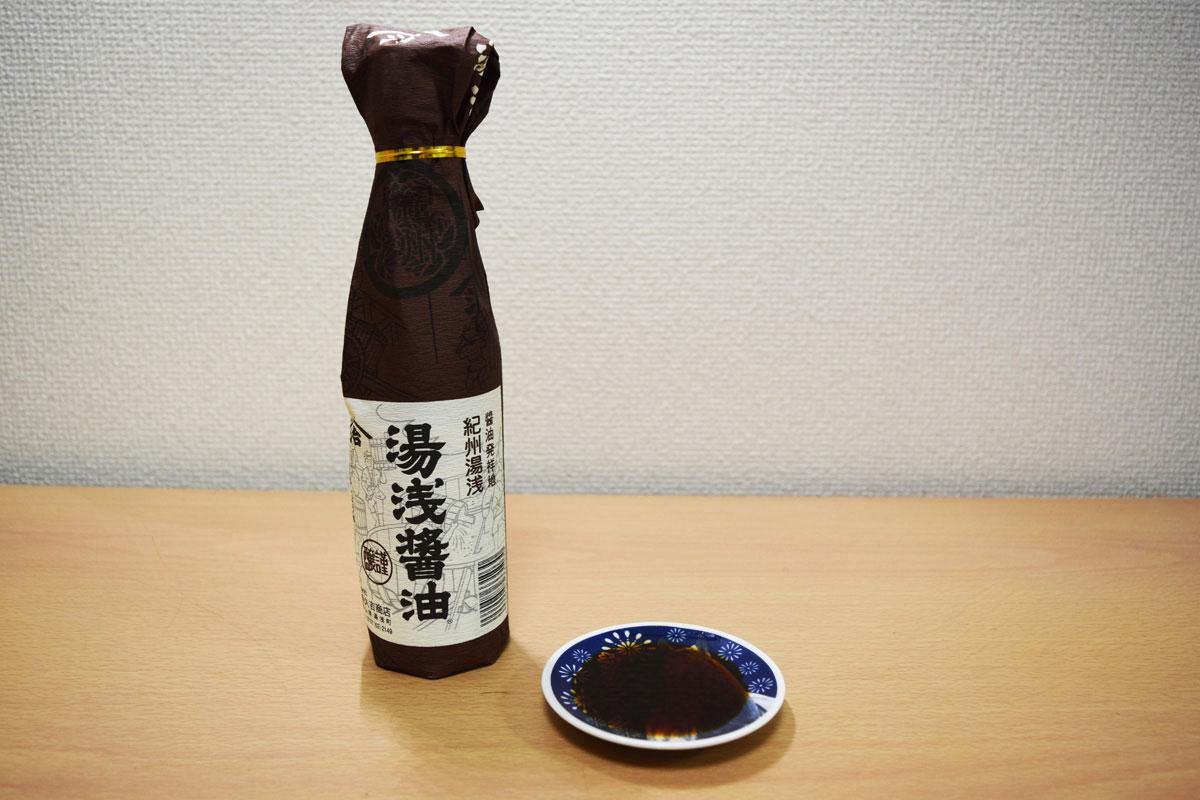 湯浅醤油(小原久吉商店)