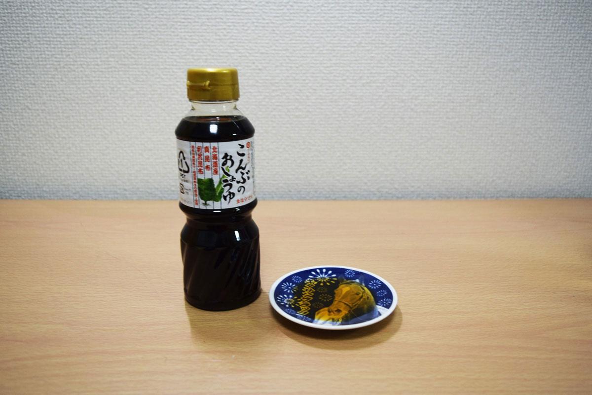 こんぶのおしょうゆ(ワダカン)