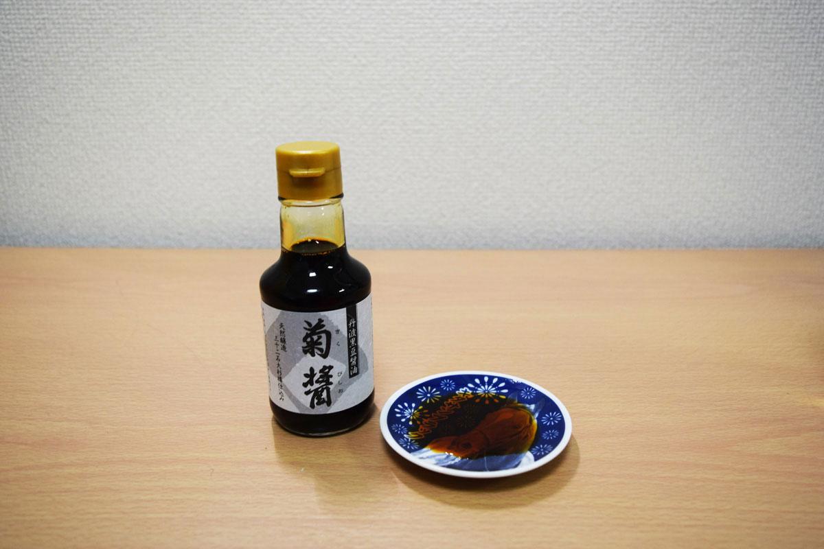 樽仕込み 丹波黒豆醤油 菊醤(きくびしお)(ヤマロク醤油)