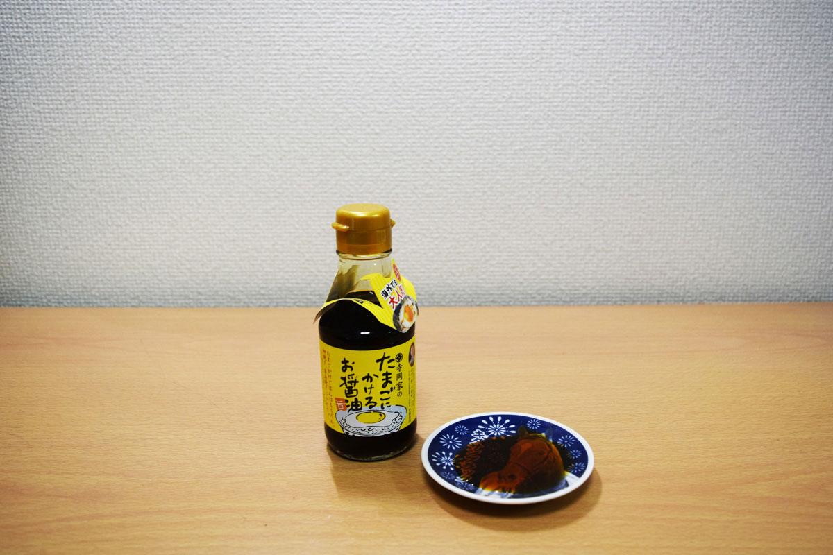 たまごにかけるお醤油(寺岡有機醸造)