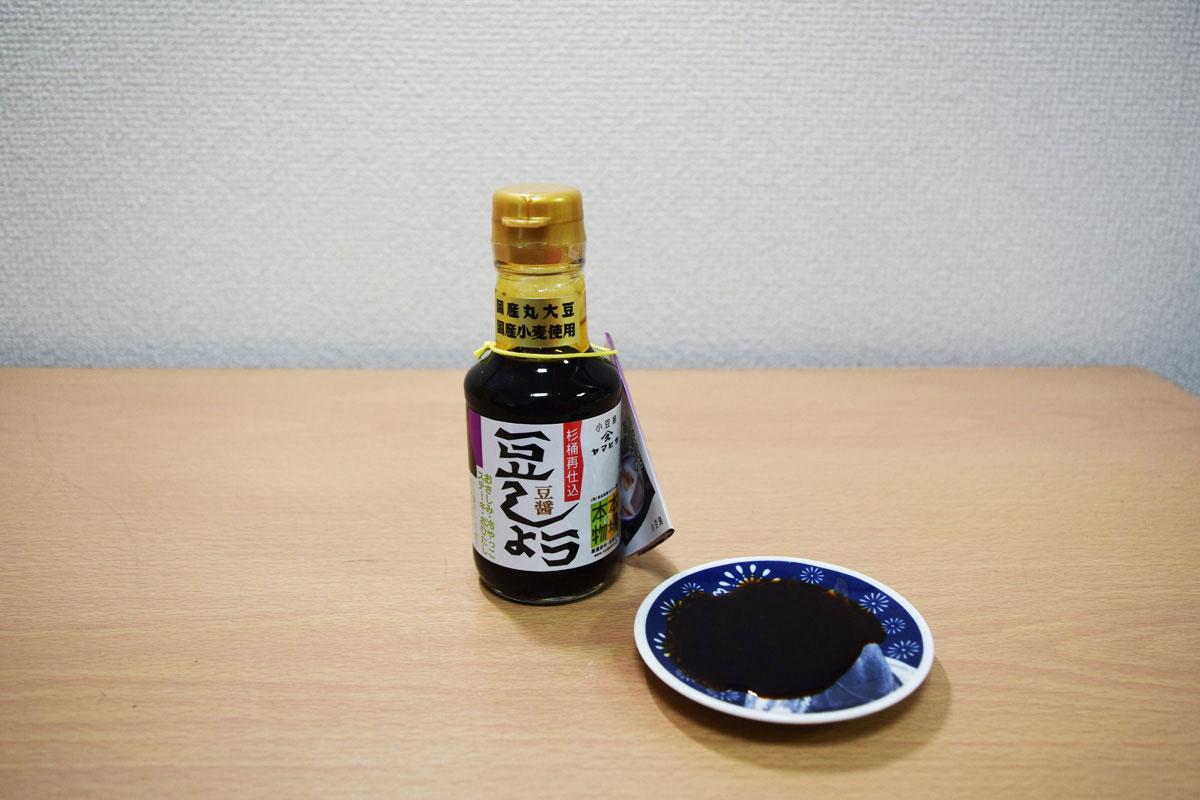 樽仕込み 豆しょう(ヤマヒサ)