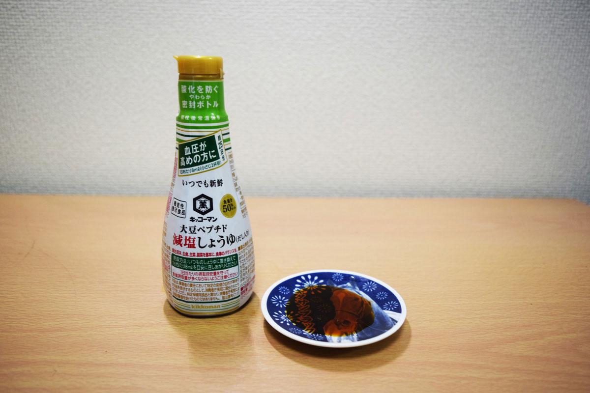 いつでも新鮮 大豆ペプチド 減塩しょうゆ(キッコーマン)