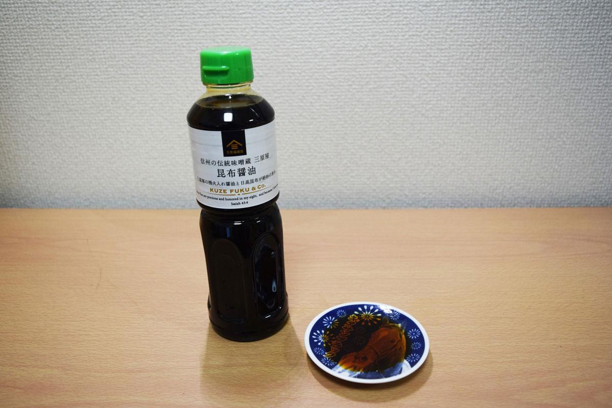 信州三原屋 昆布醤油(久世福商店)