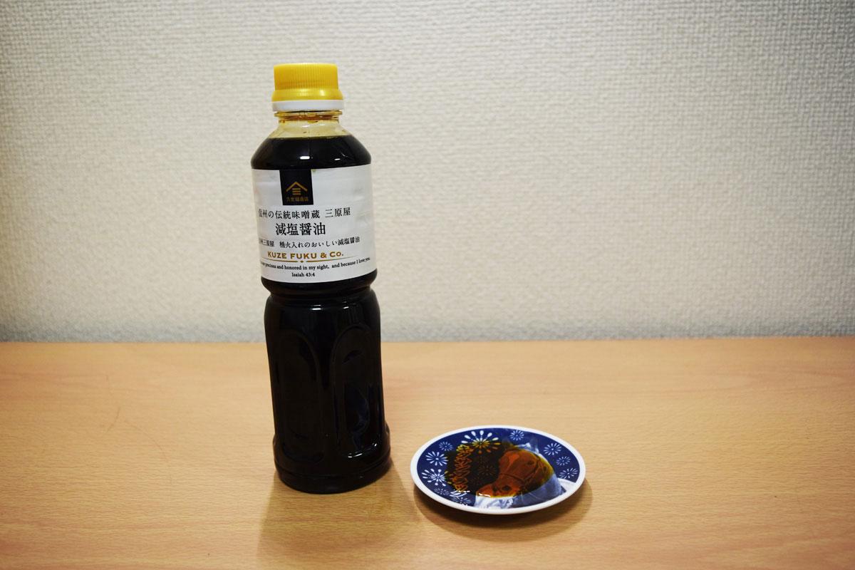 信州三原屋 減塩醤油(久世福商店)