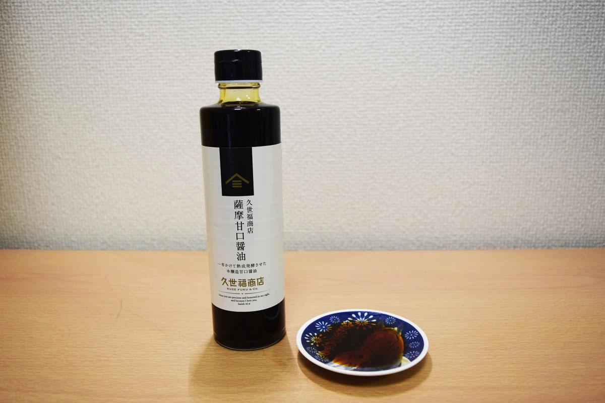 薩摩甘口醤油(久世福商店)