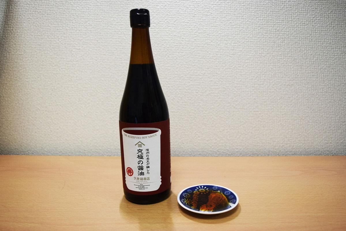 究極の醤油(久世福商店)