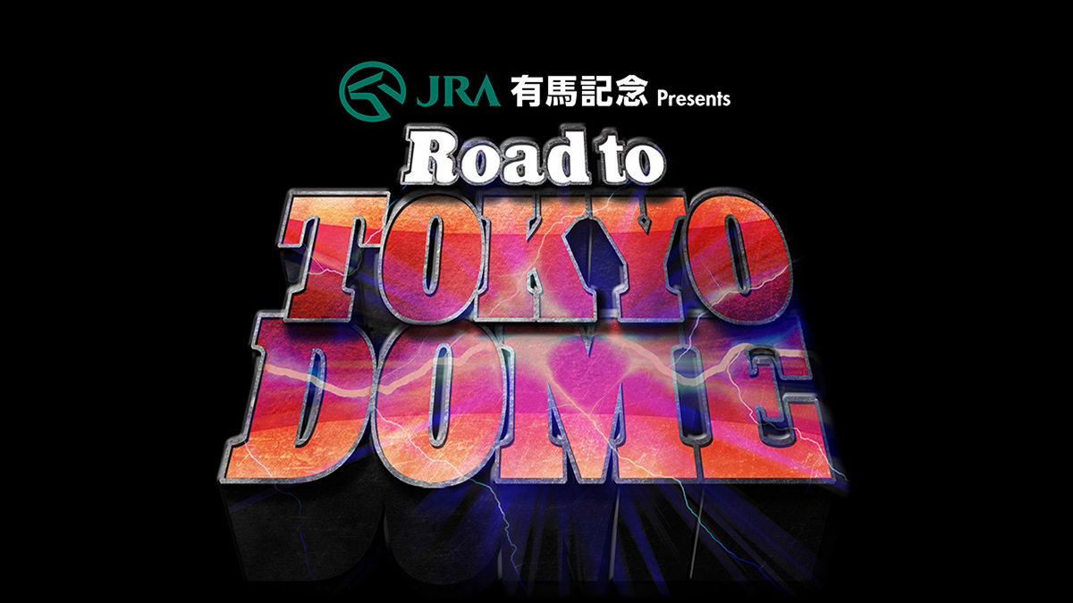 Road to TOKYO DOMEのロゴマーク