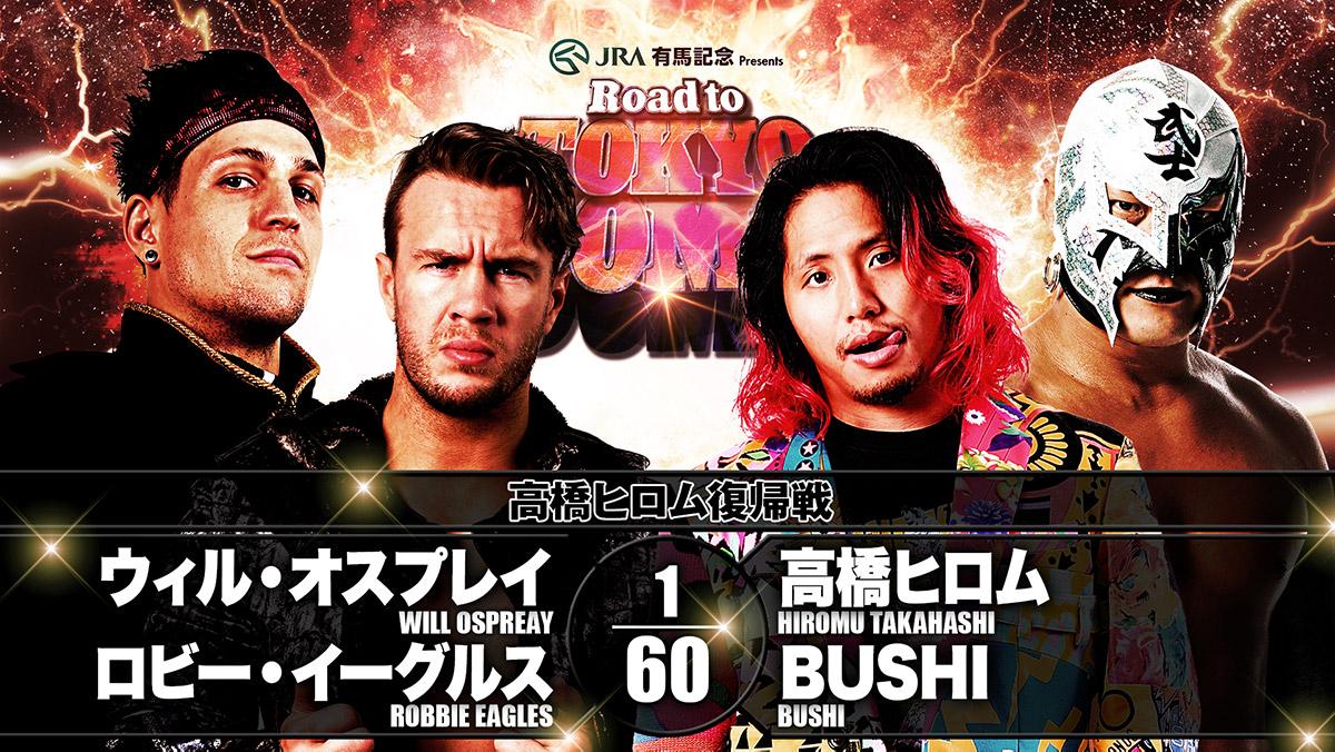 12月19日「Road to TOKYO DOME」メインカード