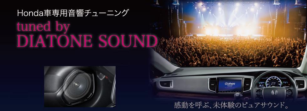 Honda車専用音響チューニング tuned by DIATONE SOUND