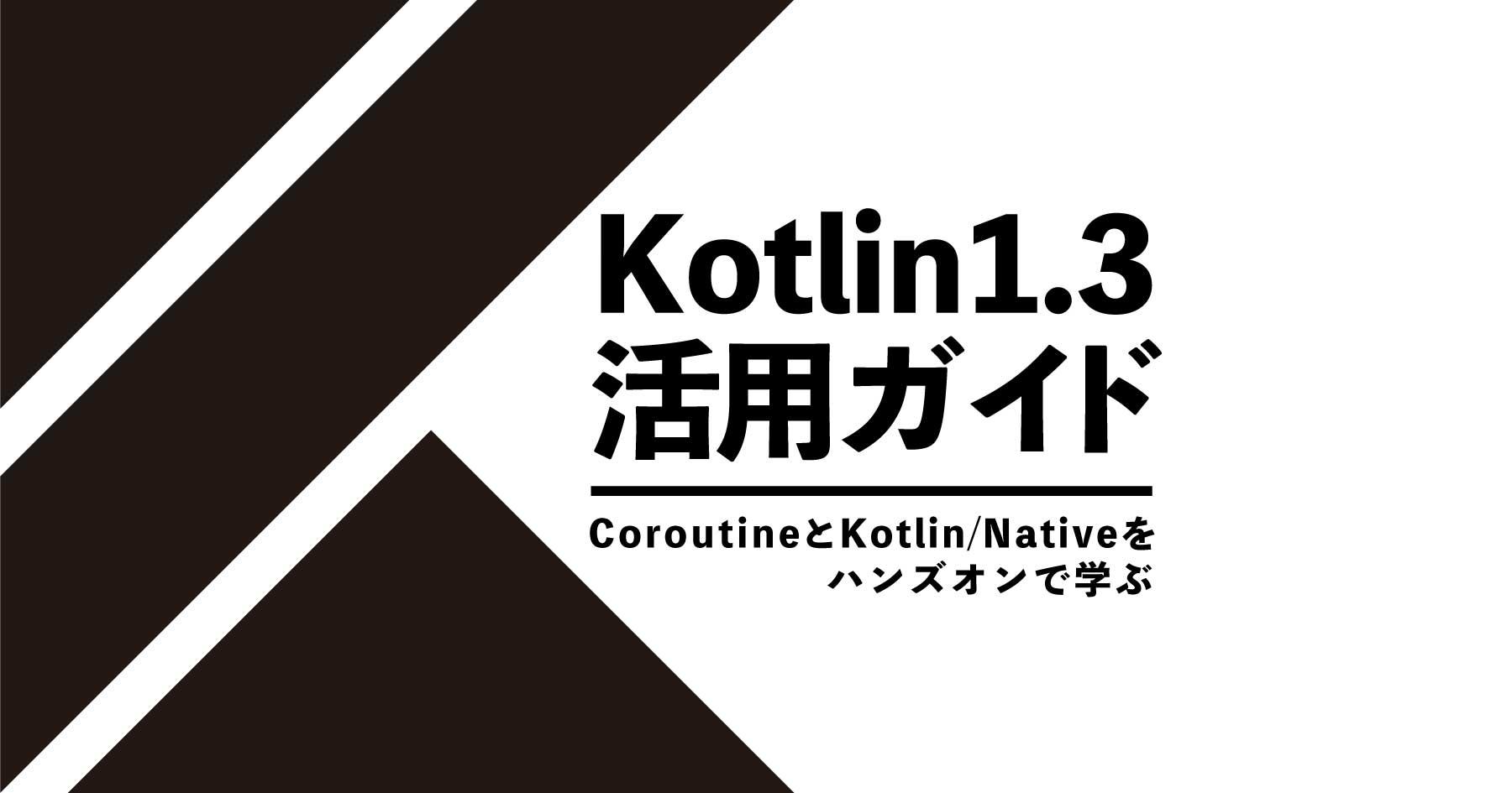 Kotlin1.3メインカット