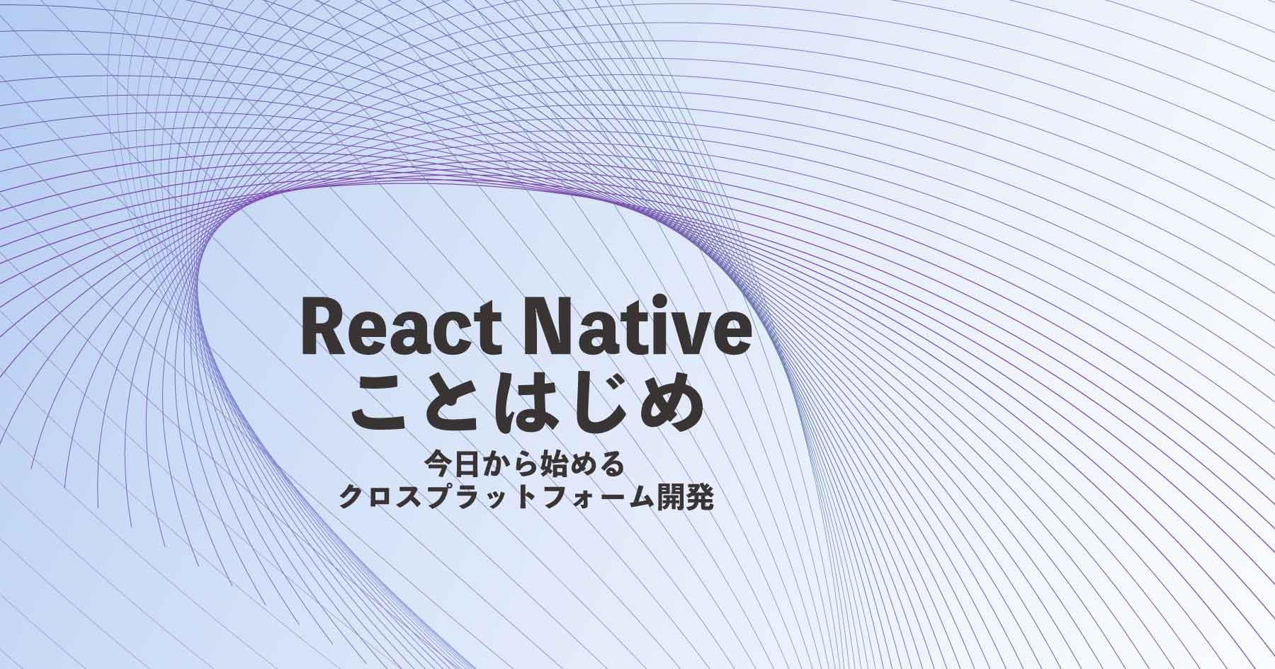 React Nativeメインカット