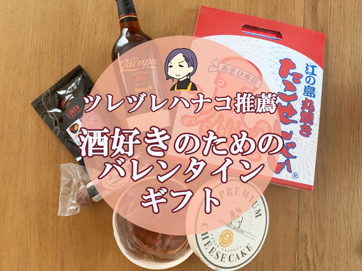 酒飲みに贈りたいバレンタイン。ツレヅレハナコが選ぶ「あんまり甘くない」バレンタインギフト