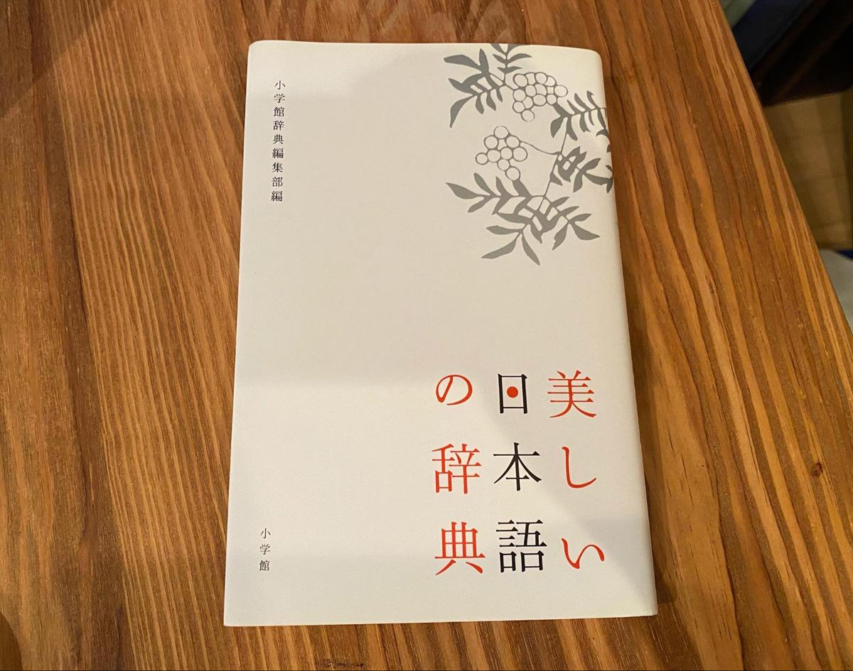 「美しい日本語の辞典」