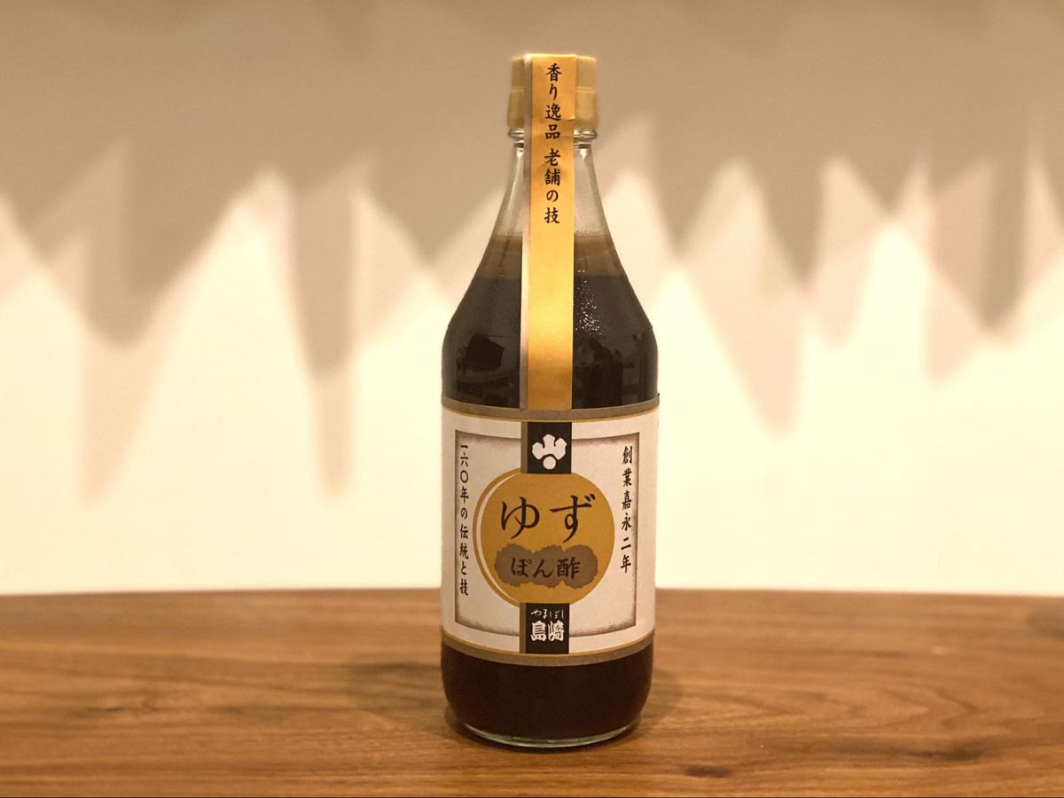 山星島崎 ゆずぽん酢(山星島﨑)