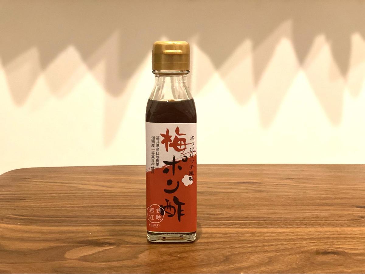 福井県:紅映梅果汁入りの梅ポン酢(エコファームみかた)