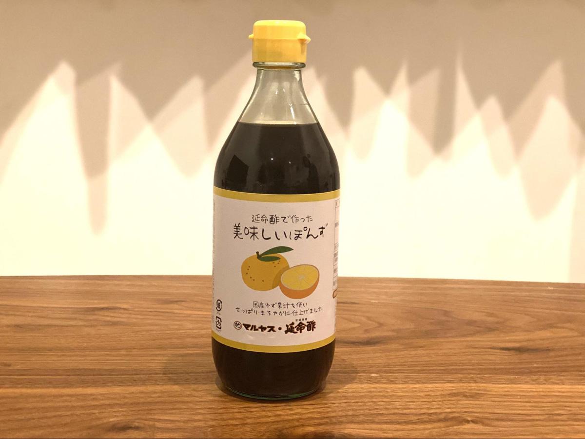 静岡県:延命酢で作った美味しいぽんず(マルヤス近藤酢店)