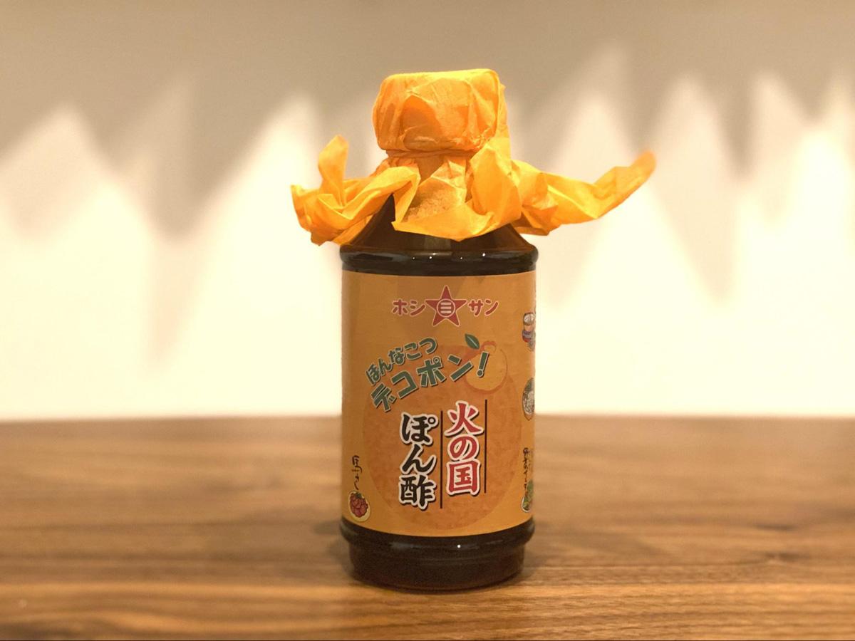 熊本県:ほんなこつデコポン!火の国ぽん酢(ホシサン)