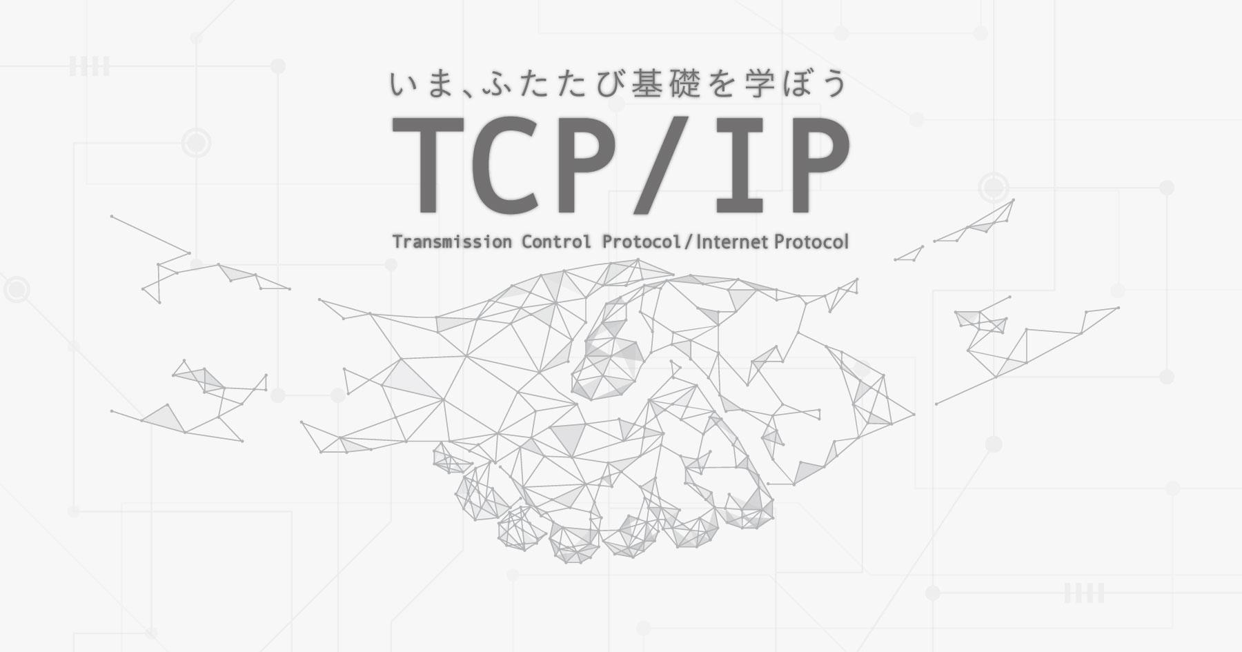 TCP/IPメインカット