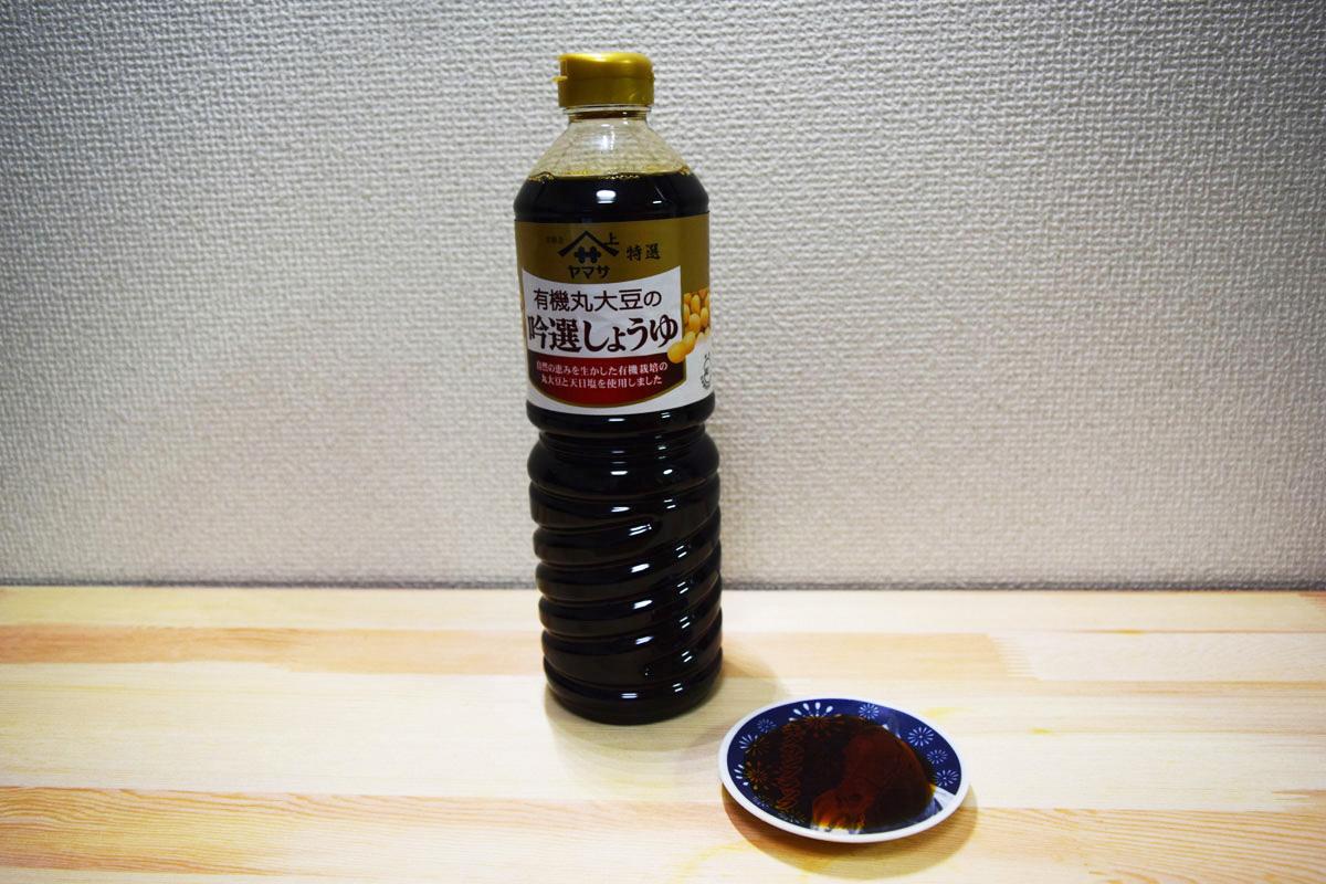 有機丸大豆の吟選しょうゆ(ヤマサ)