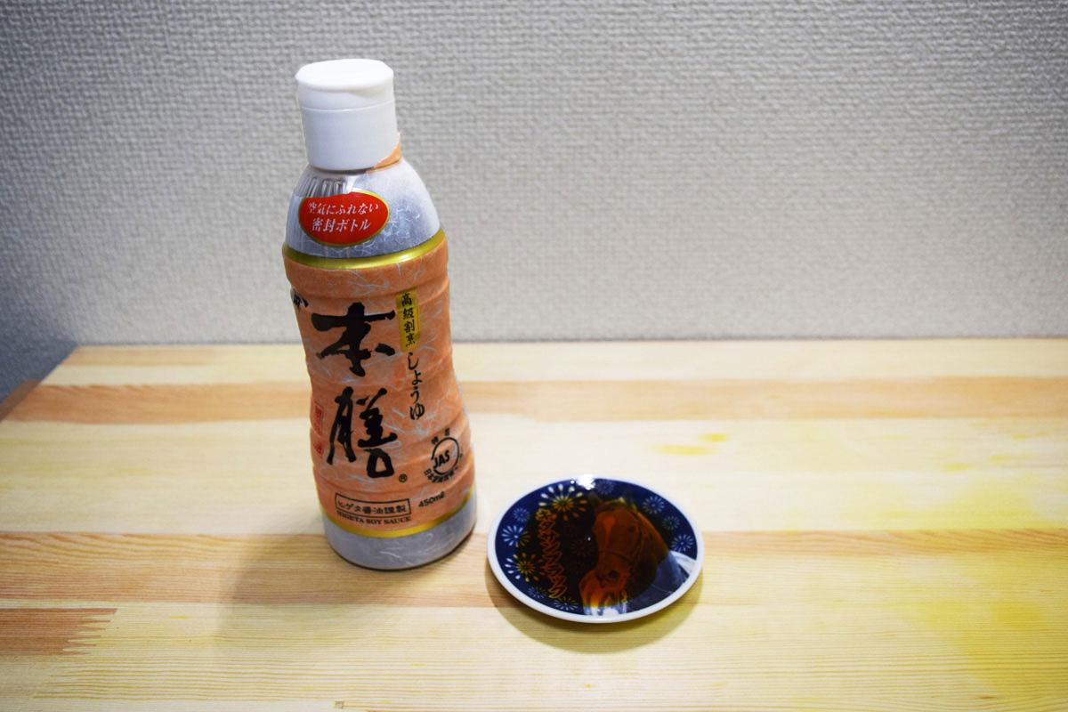 高級割烹しょうゆ 本膳(ヒゲタ)