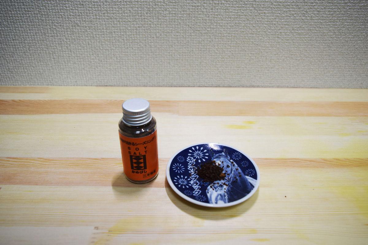 ソイソルト 三年醸造(フリーズドライ醤油)(かめびし)