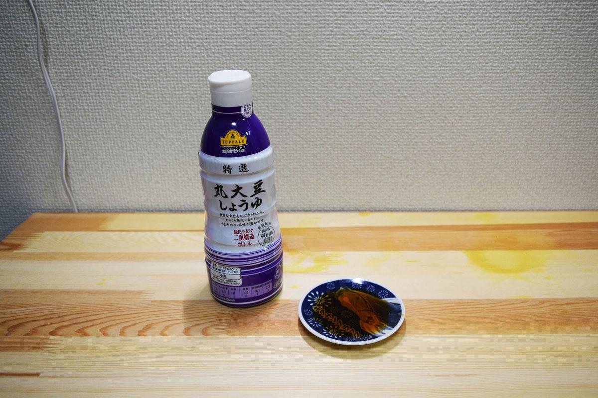特選丸大豆しょうゆ(イオントップバリュ)