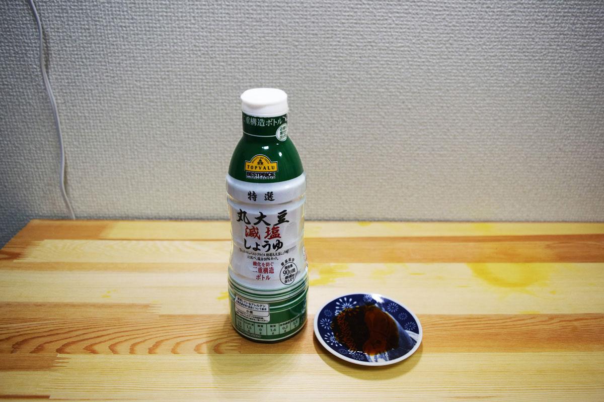 丸大豆減塩しょうゆ(イオントップバリュ)