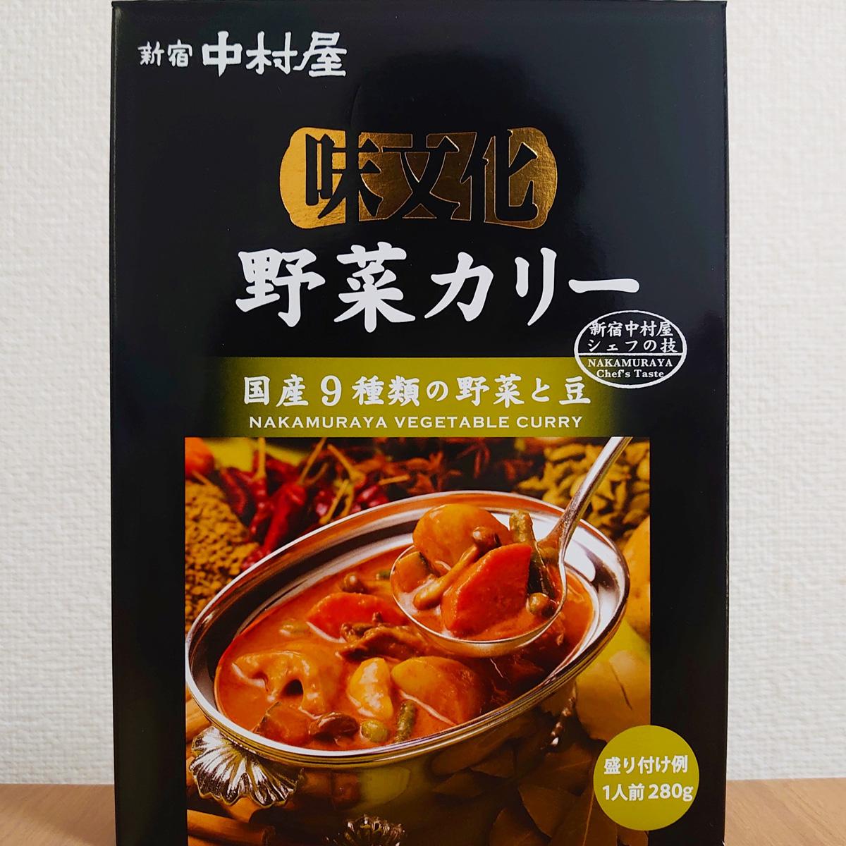 中村屋 味文化 野菜カリー