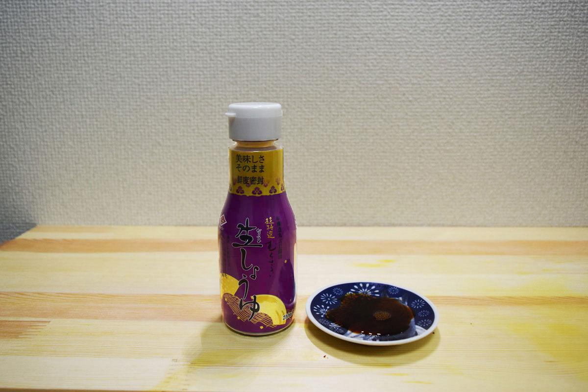 超特選むらさき生しょうゆ(チョーコー醤油)