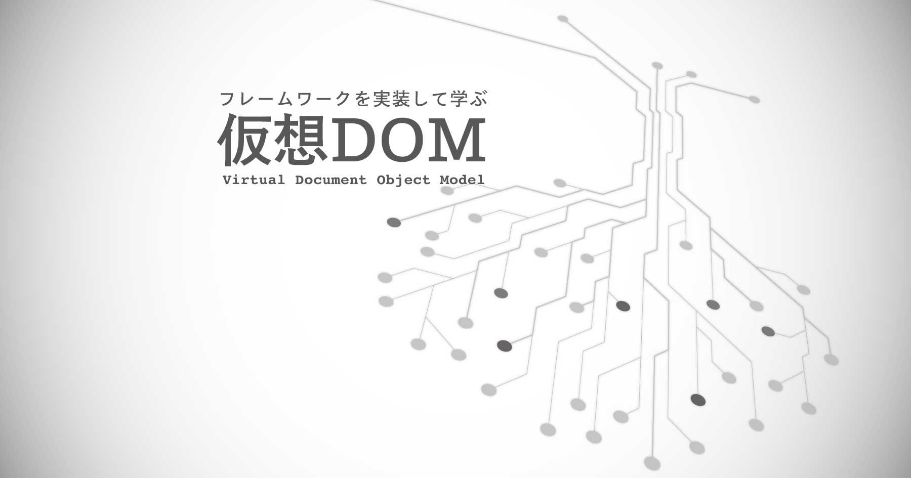 """仮想DOMは本当に""""速い""""のか? DOM操作の新しい考え方を、フレームワークを実装して理解しよう"""