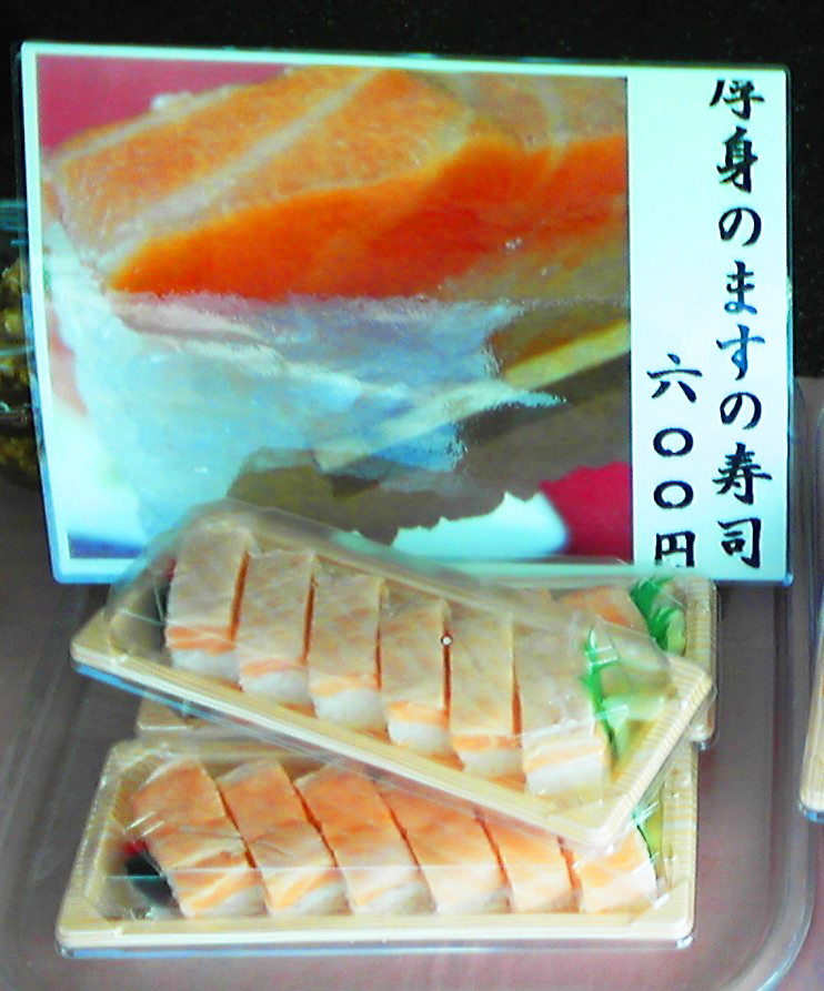 富山県総合運動公園陸上競技場のスタグル「厚みのます寿司」