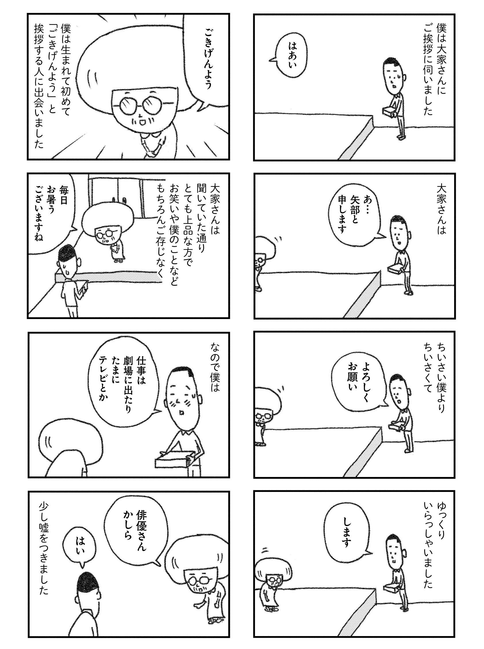 矢部太郎さん
