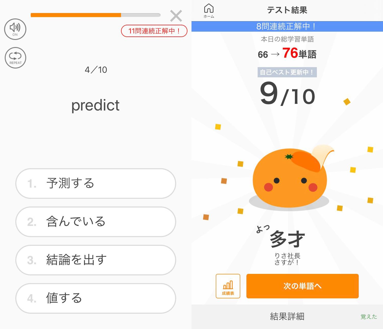 """""""英単語を学習できるアプリ「mikan」"""