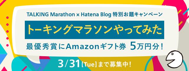 アルク「トーキングマラソン」×はてなブログ 特別お題キャンペーン