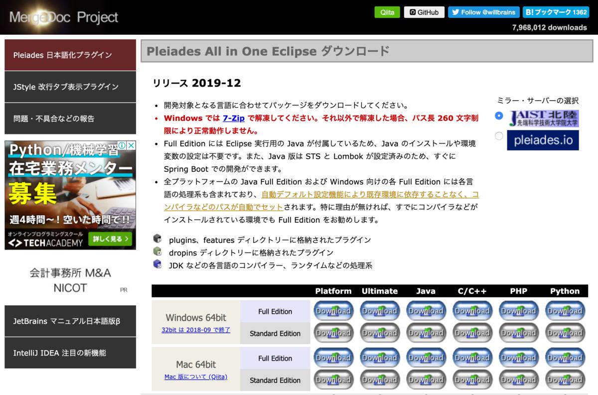 Pleiades All in Oneのダウンロードページ
