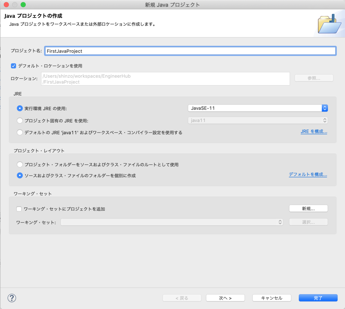 Javaプロジェクト作成ダイアログ