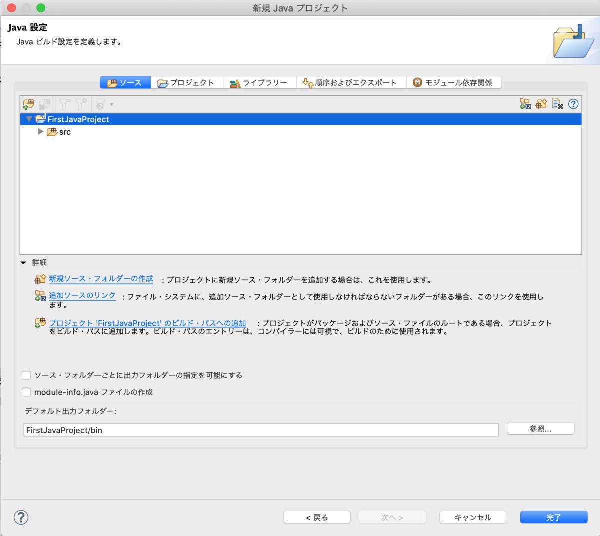 Javaプロジェクト作成ダイアログの第2画面