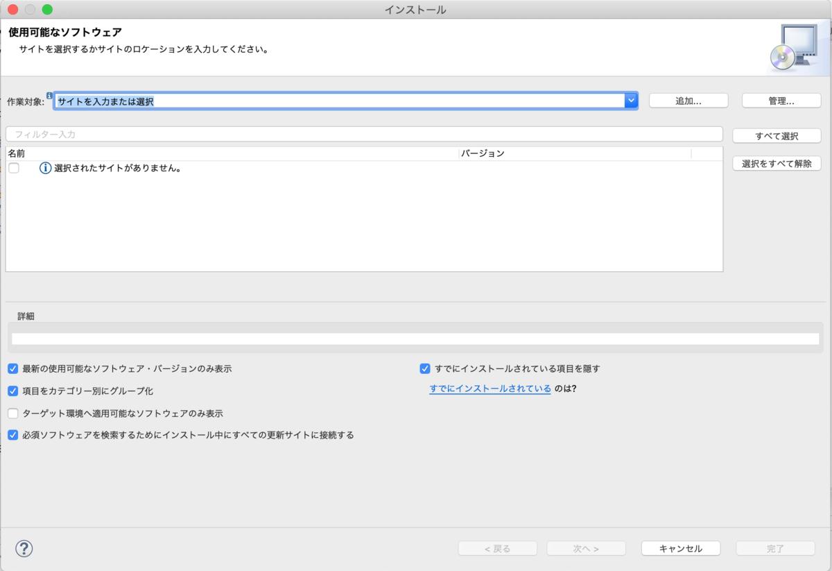 新規ソフトウェアの追加画面