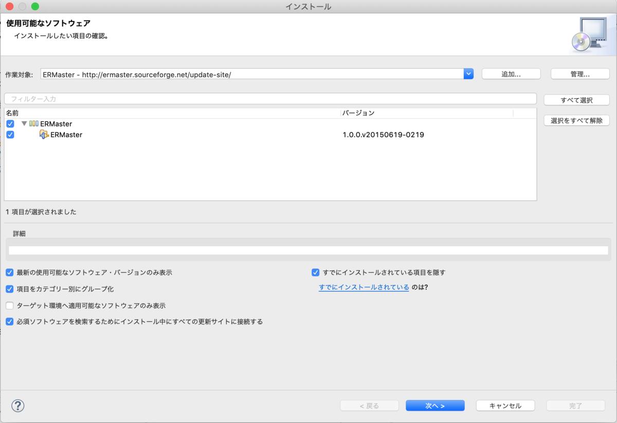 ERMasterが表示された新規ソフトウェア追加画面