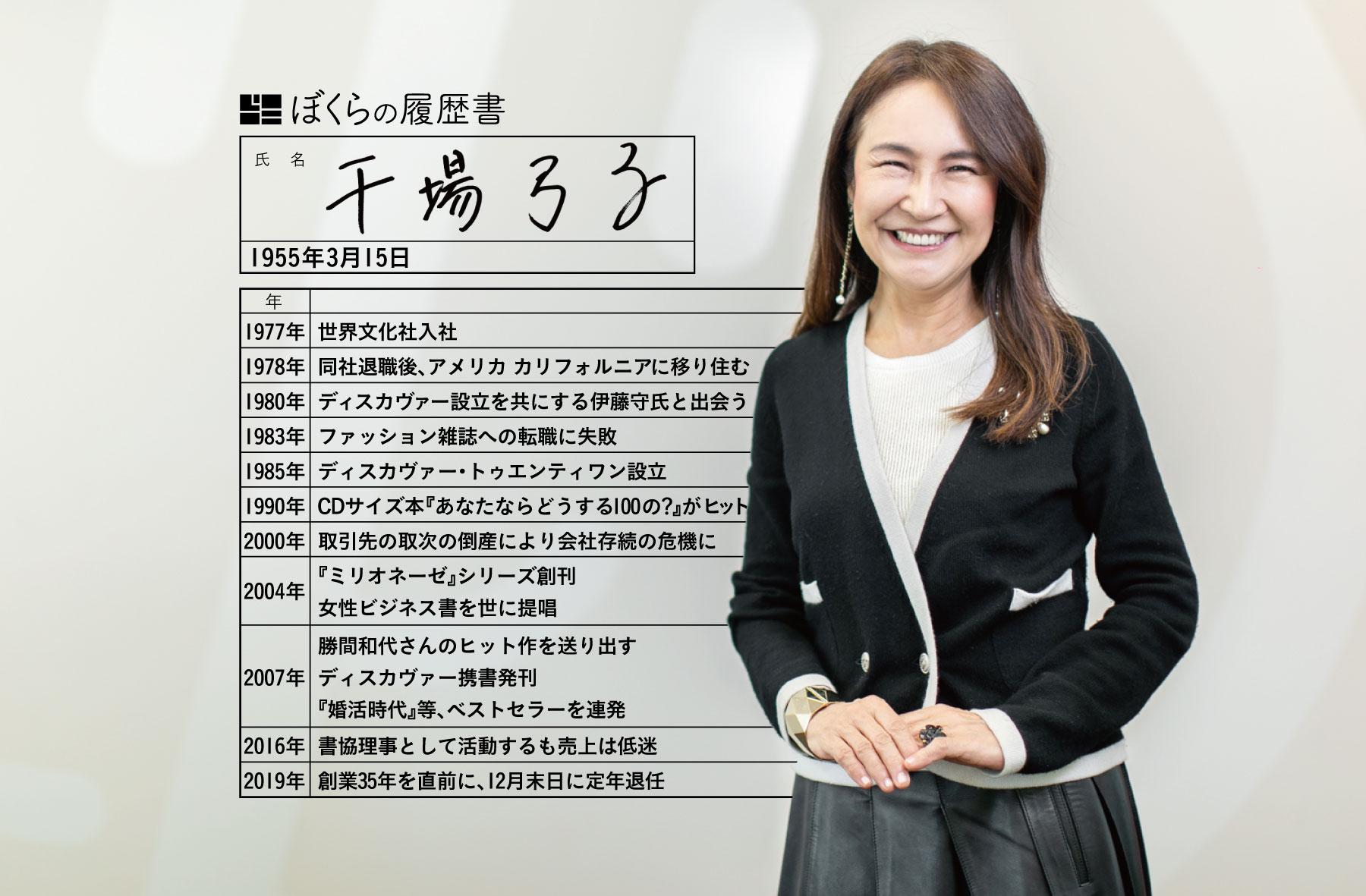 干場弓子さんの履歴書