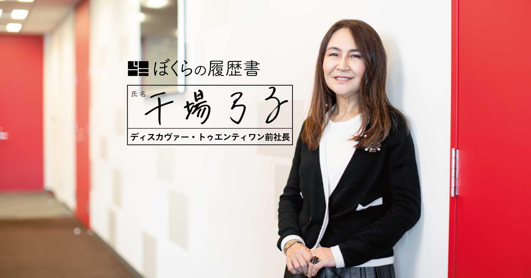 干場弓子さんの履歴書メインカット