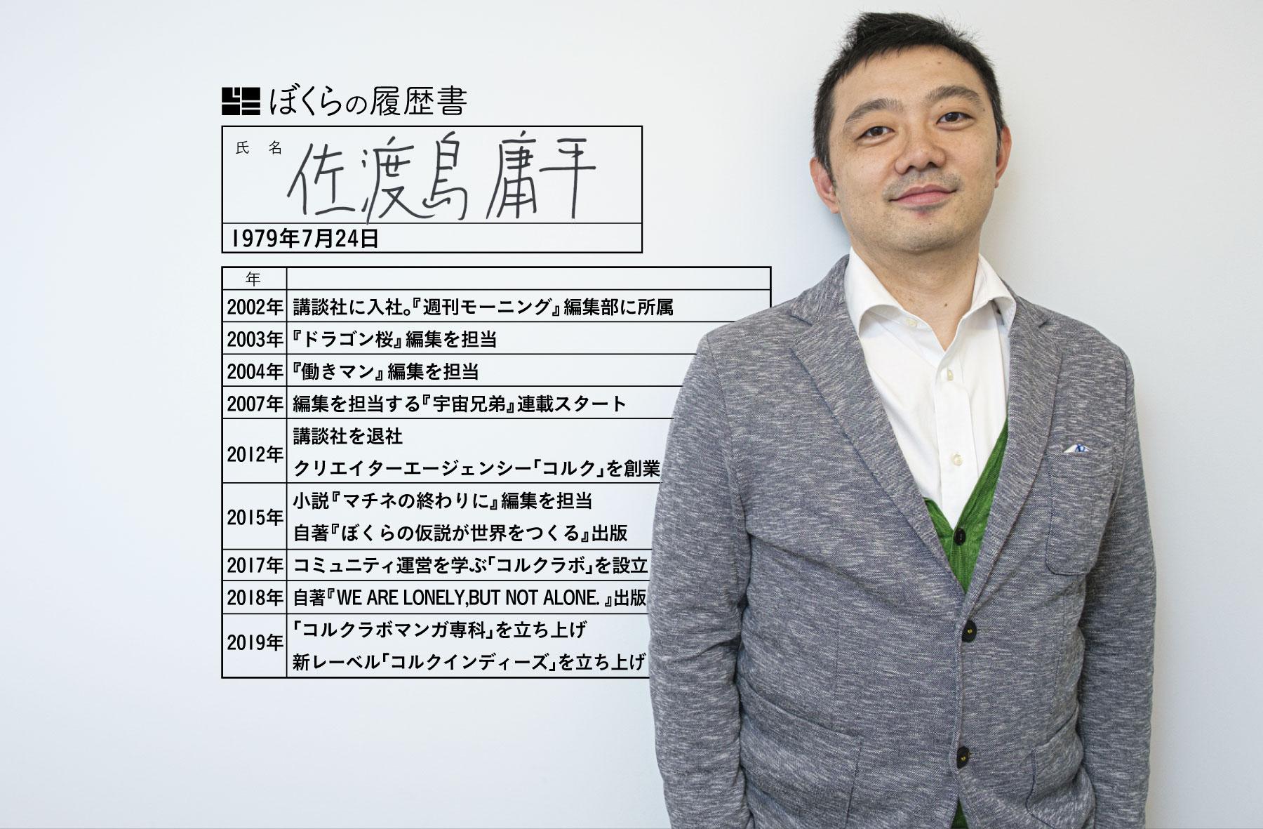 佐渡島庸平さんの履歴書画像