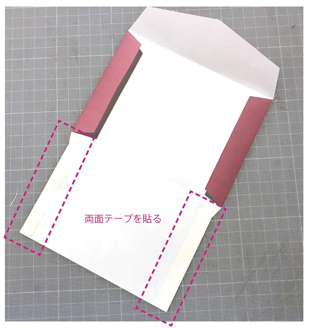 封筒ののりしろ部分に両面テープを貼って……