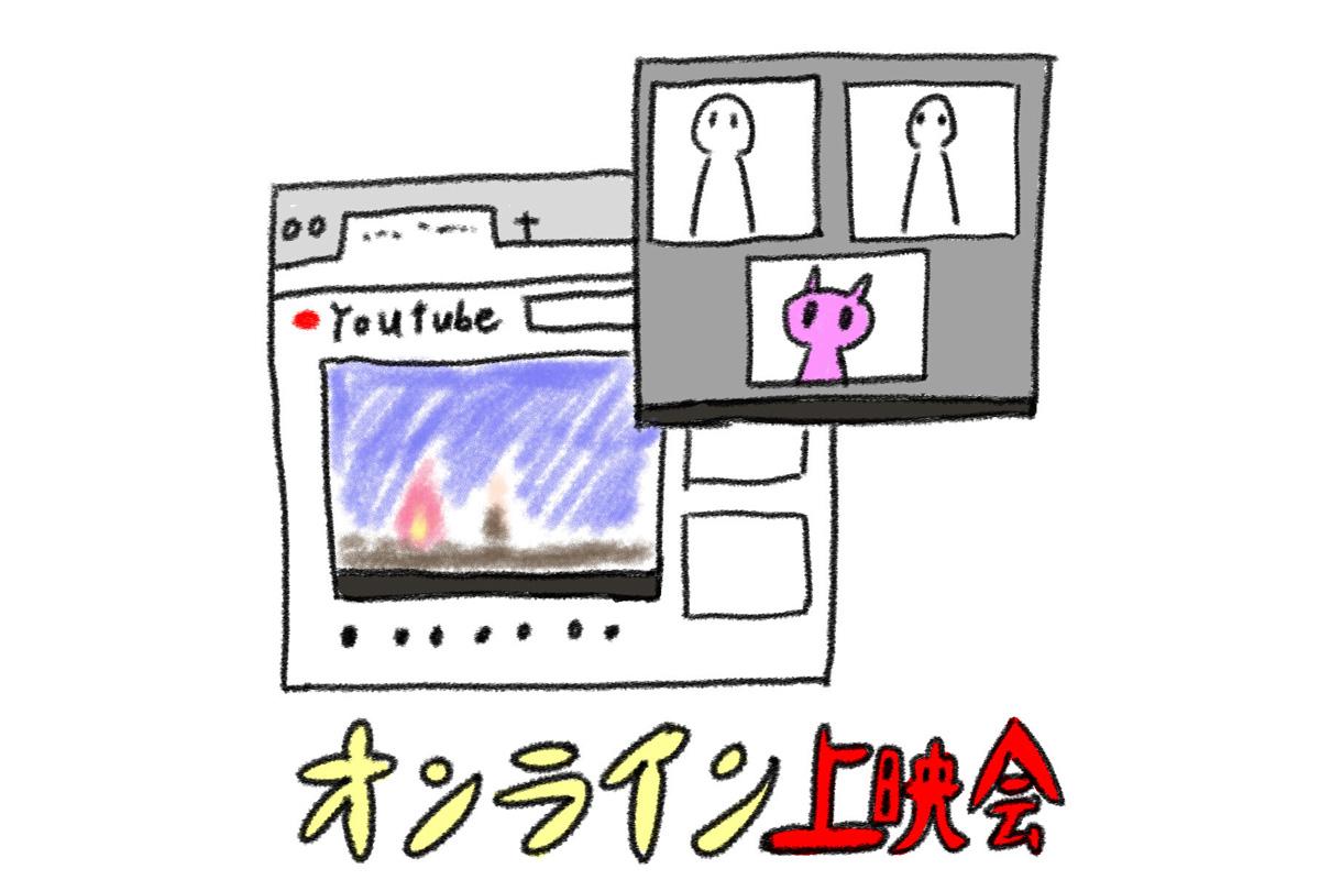 藤谷さんがオンライン上映会でゴールデンボンバー・鬼龍院翔さんによる焚き火動画を鑑賞している様子のイラスト