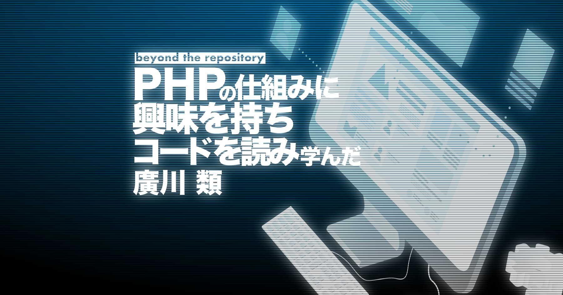 PHP廣川類さんメインカット