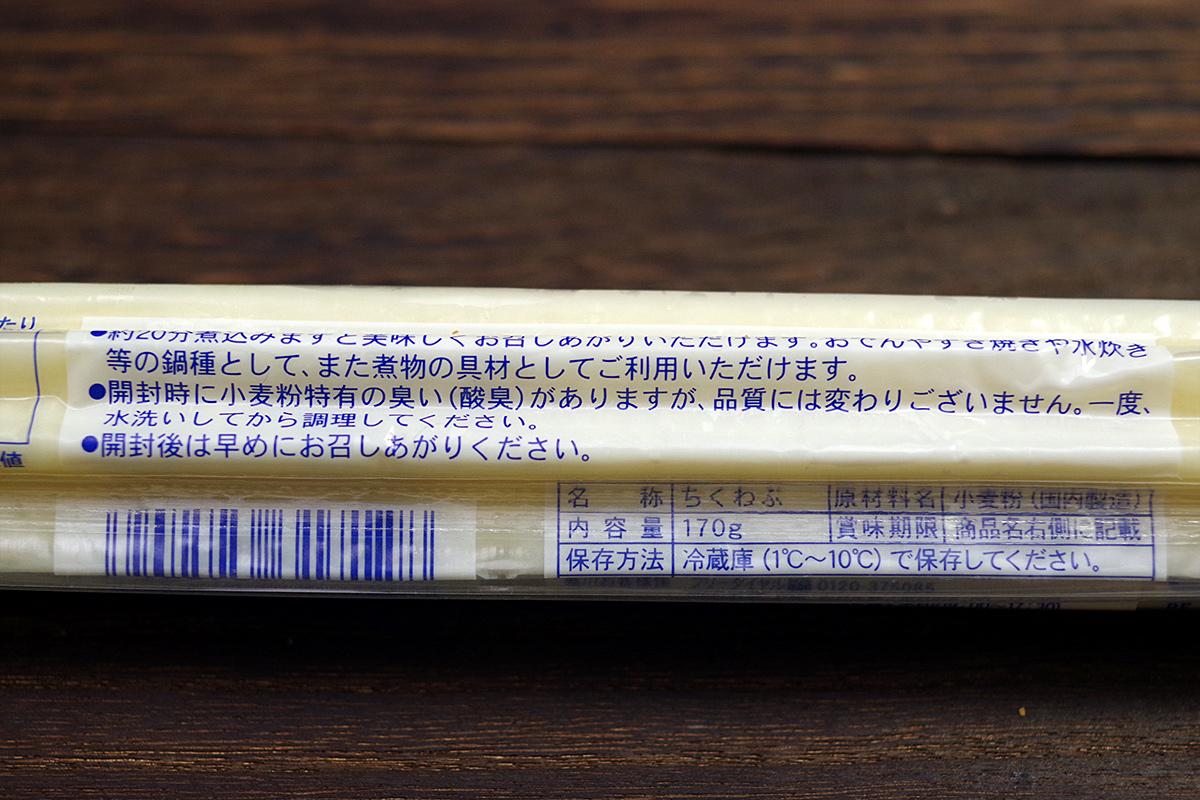 堀川・タカトーのちくわぶ(裏面)