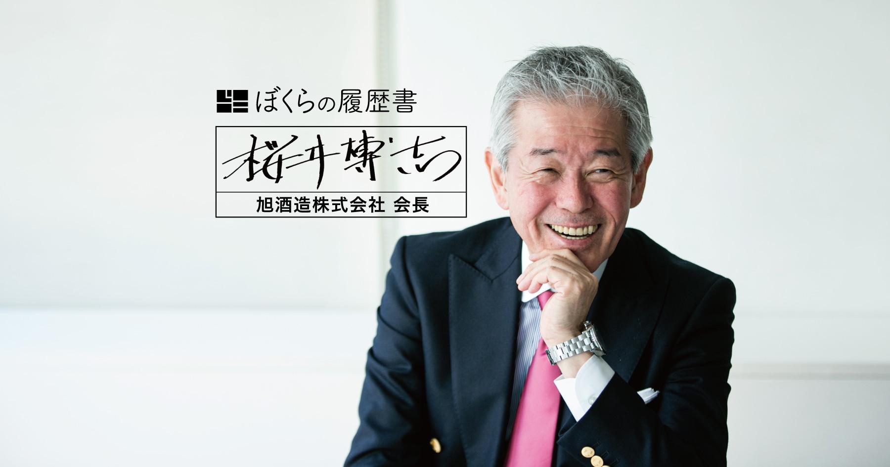 桜井博志さんメインカット