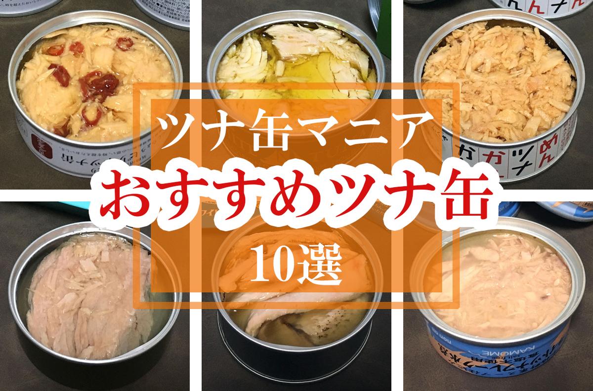 ツナ缶マニアのおすすめツナ缶10選