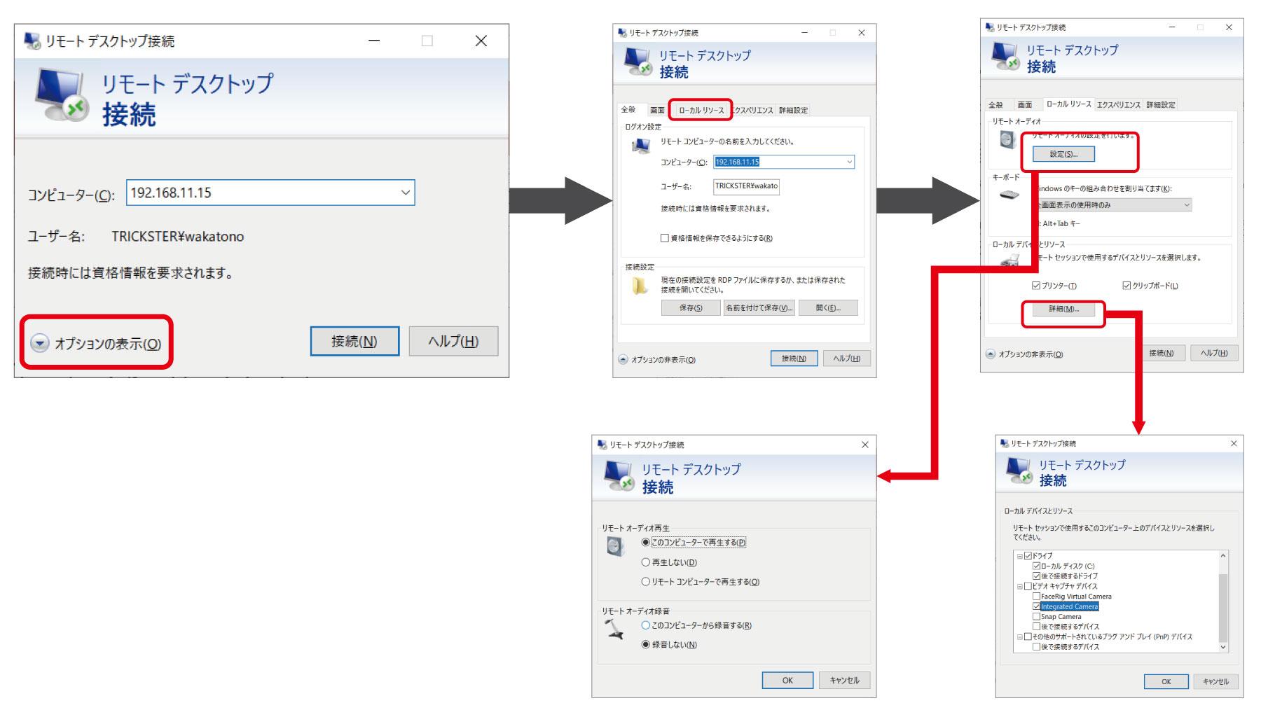 リモートデスクトップ設定画面説明