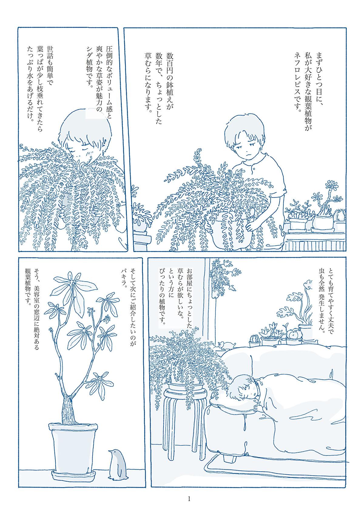 お気に入りの観葉植物の漫画1ページ目